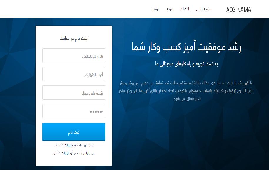 adsnama.com
