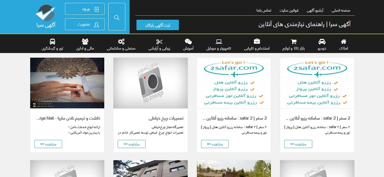 agahi-sara.com